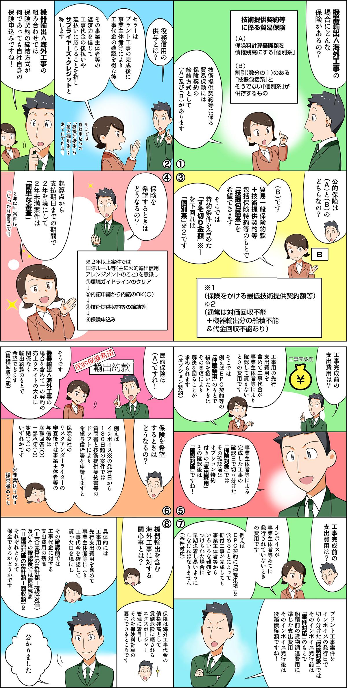 漫画画像02