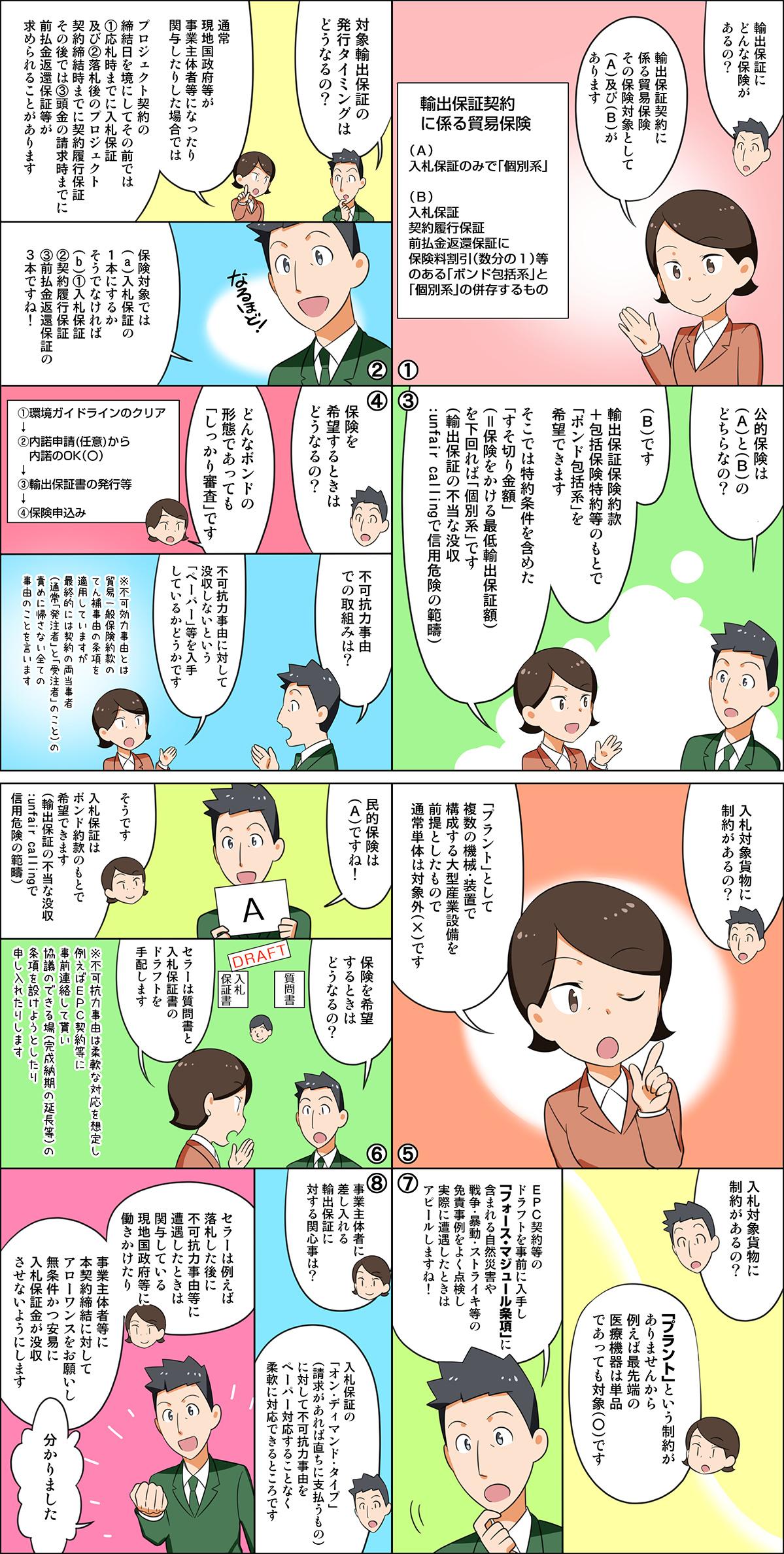 漫画画像04