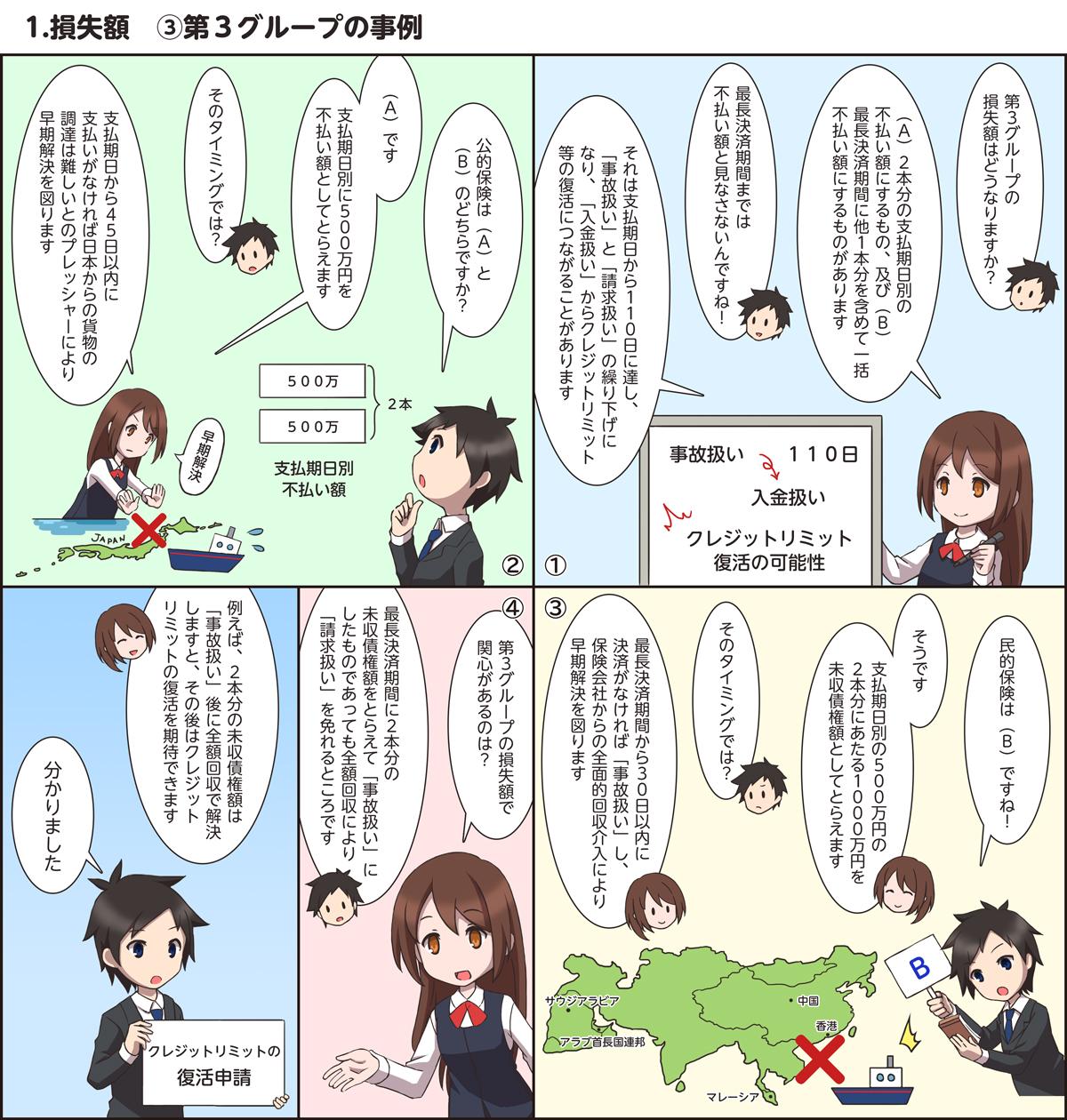 漫画画像03