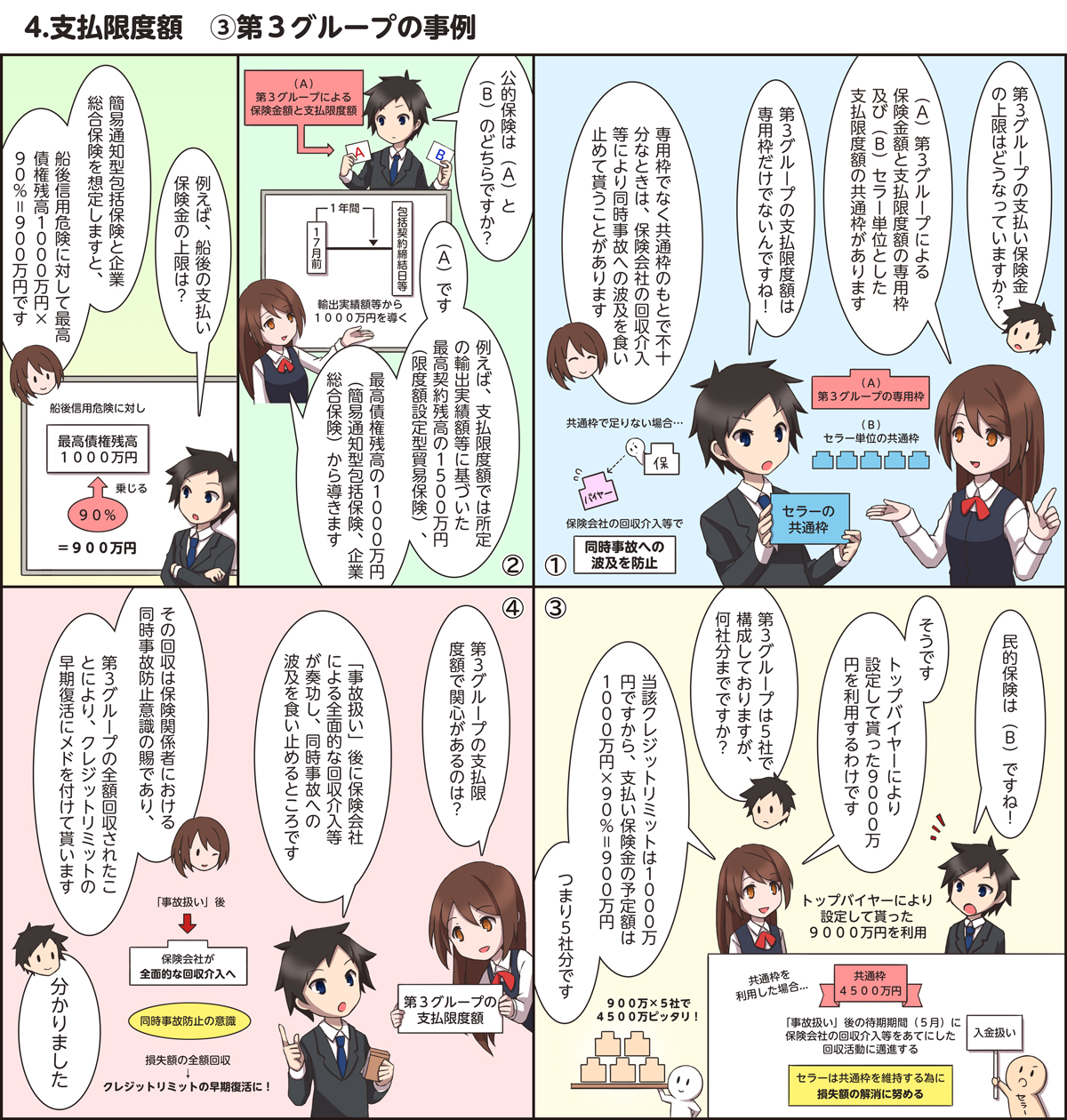 漫画画像12
