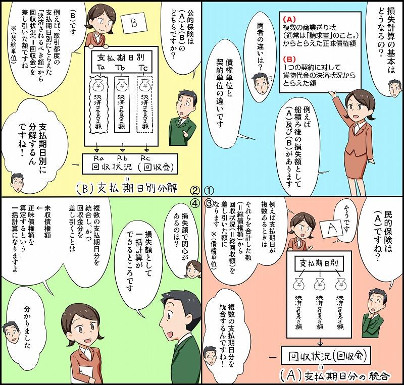 漫画画像02_02