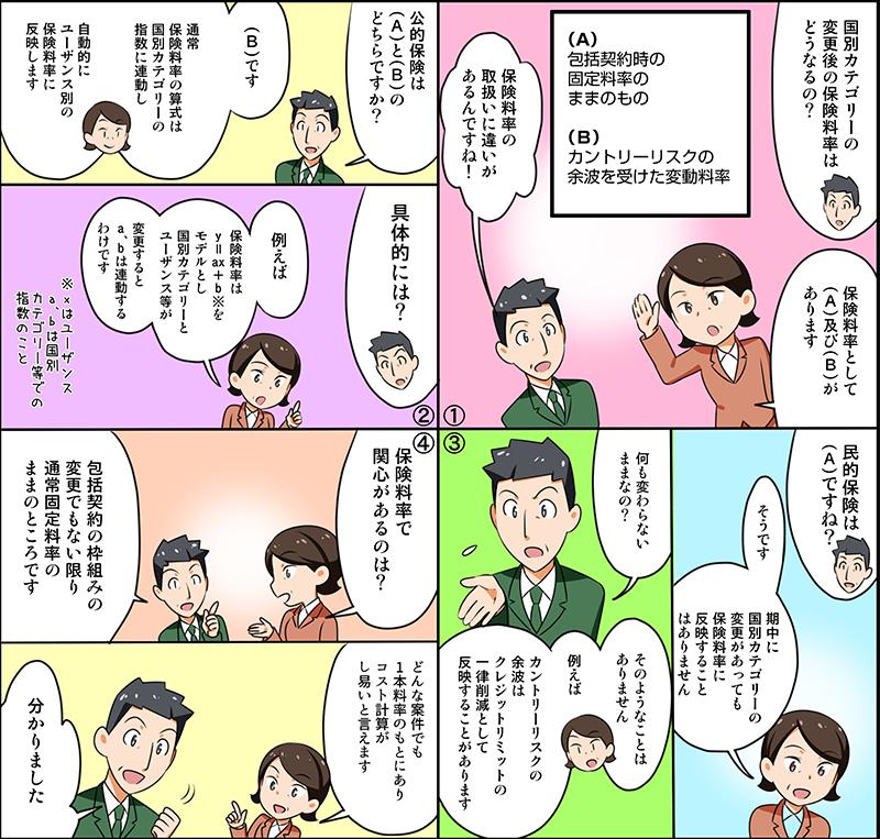 漫画画像04_04