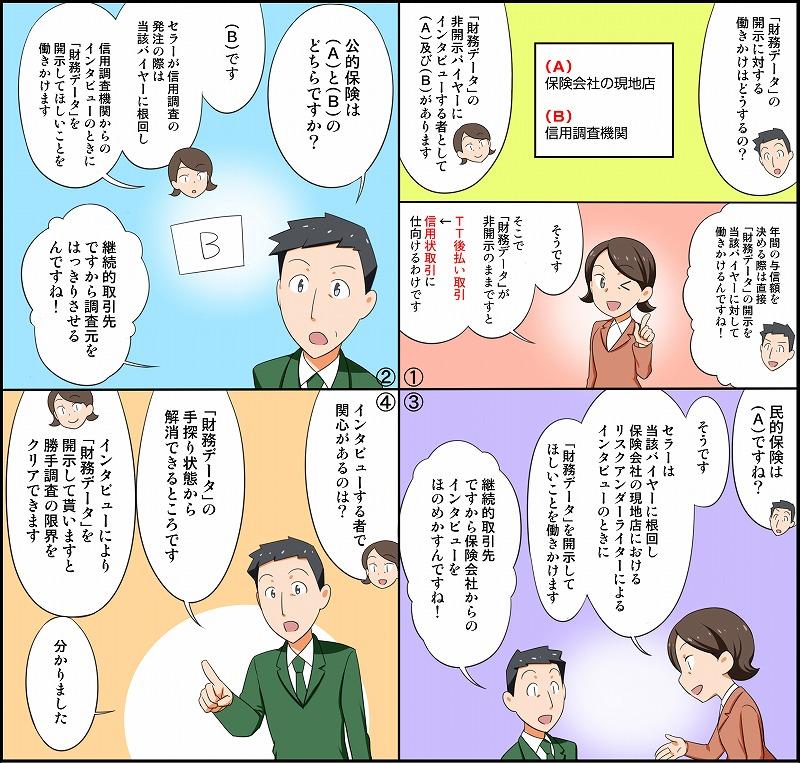 漫画画像05_02