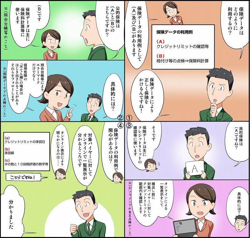 漫画画像06_02