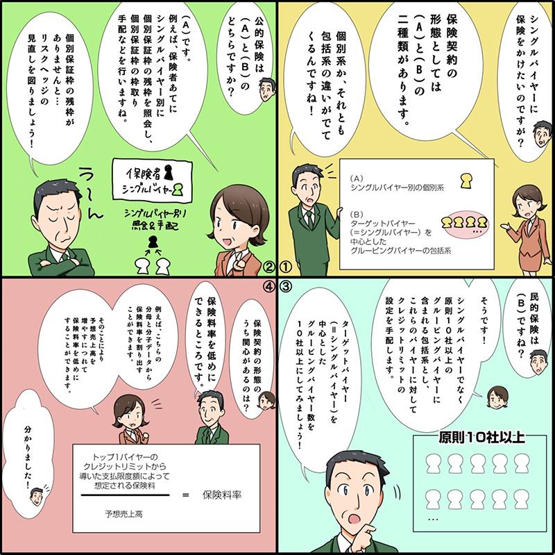 漫画画像07_01