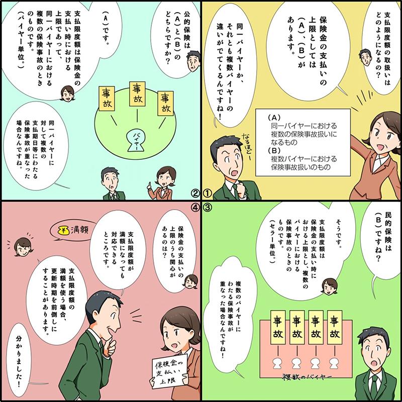 漫画画像08_01
