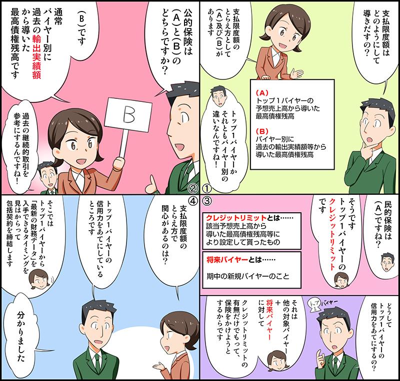 漫画画像08_02