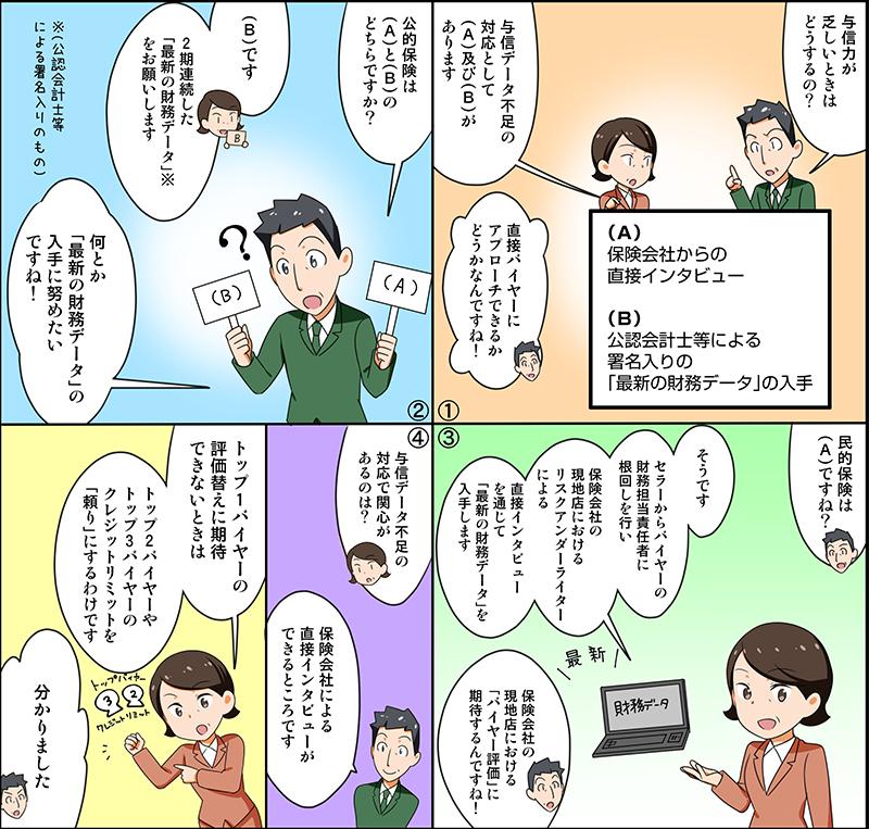漫画画像08_04