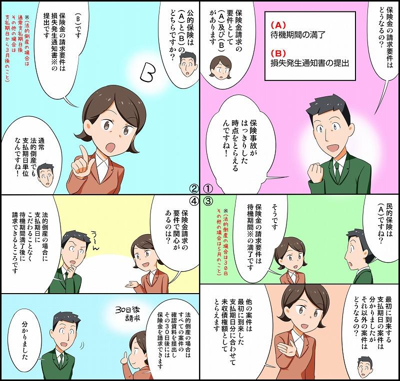 漫画画像14_02