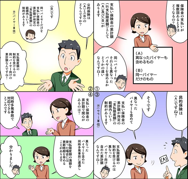 漫画画像14_04